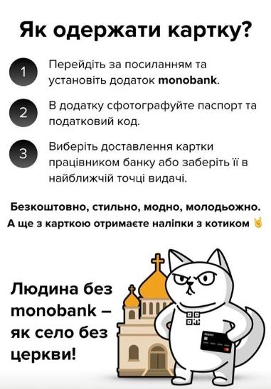 Как получить карту Монобанк?