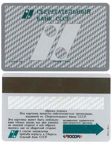 Первые кредитные карты в СССР