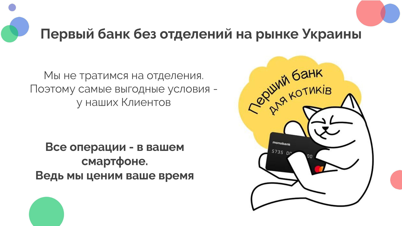 Первый банк без отделений на рынке Украины