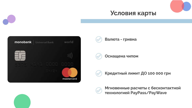 Условия карты Monobank: оснащается чипом, кредитный лимит до 100 000 гривен, мгновенные расчеты Paypass/Paywave