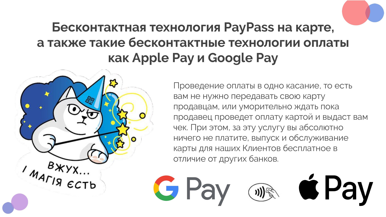 Бесконтактная технология PayPass, Apple Pay и Google Pay